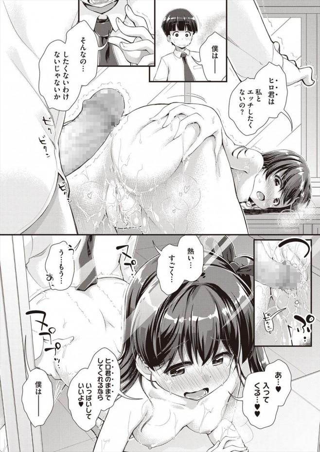 【エロ漫画・エロ同人】会長の絶倫ちんこは私のモノwwwJK達が取りあってハーレムエッチwwwww (6)