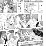 [きじとらぬこぢ] ロスト 第2話 (1)