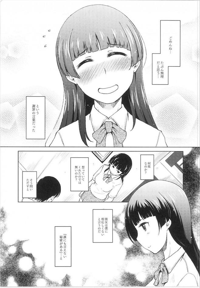 【エロ漫画・エロ同人誌】告白した同級生は乱交大好き変態JK!精液まみれ好きもの彼女w (3)