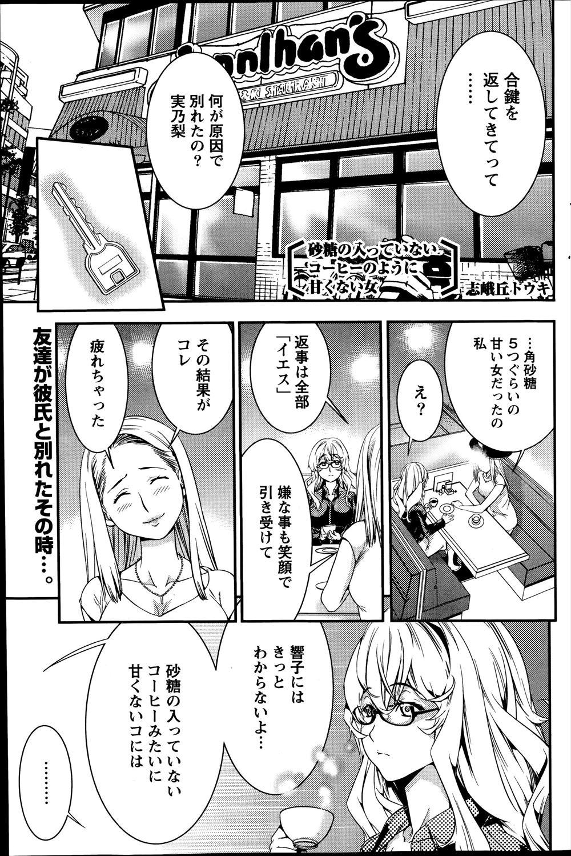 [志峨丘トウキ] 佐藤の入っていないコーヒーのように甘くない女 (1)