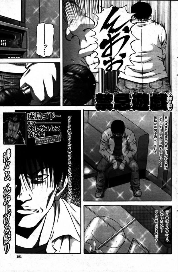 【エロ漫画・エロ同人】兄への劣等感の塊のような弟が唯一優しかった兄嫁を一方的にレイプしてしまい・・・ (1)