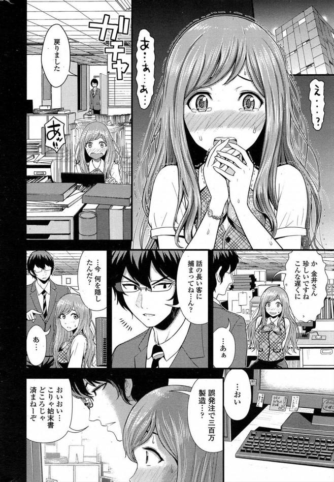 【エロ漫画】会社でやる会社のマドンナとの秘密のセックスたまらない!【無料 エロ同人誌】 (4)