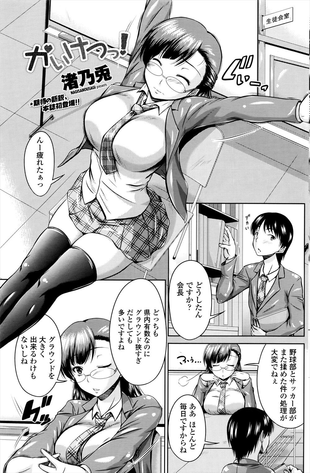 [渚乃兎] かいけつっ! (1)