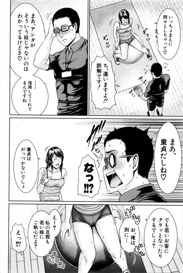 【エロ漫画・エロ同人】憧れの人妻のトレーニングの様子を見てたら汗のにおいにつられて後ろから挿入れちゃったwww (4)