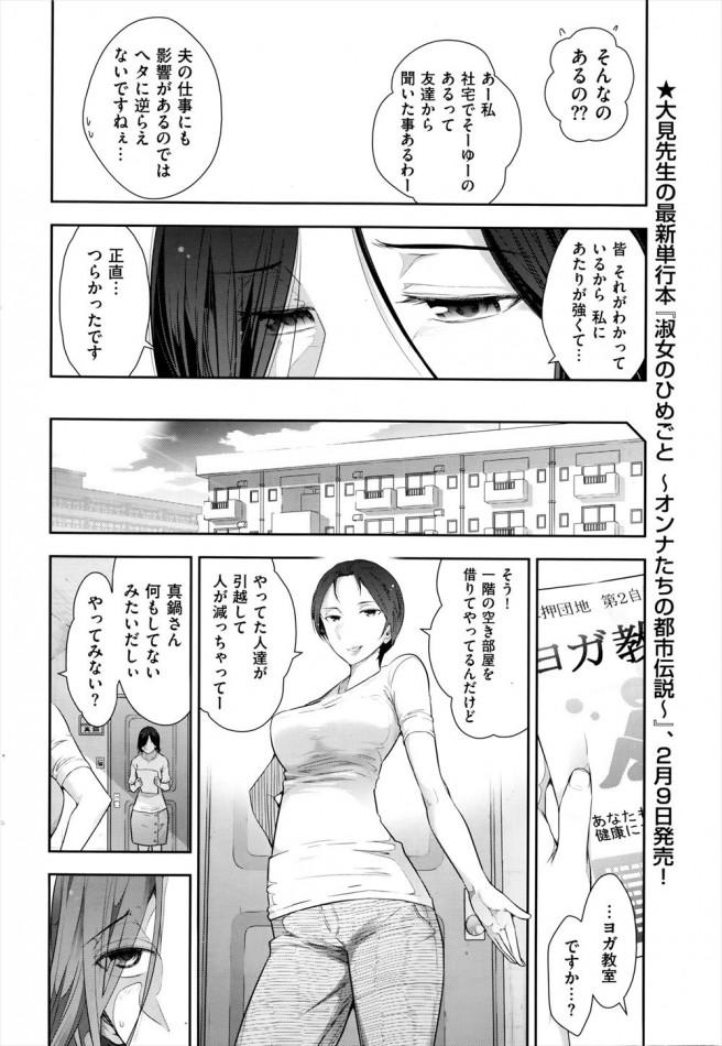 彼女と行動するようになった事で、周囲からないがしろにされる事はまったく無くなりました。【エロ漫画・エロ同人】世にもHな都市伝説L Ladies11 (4)
