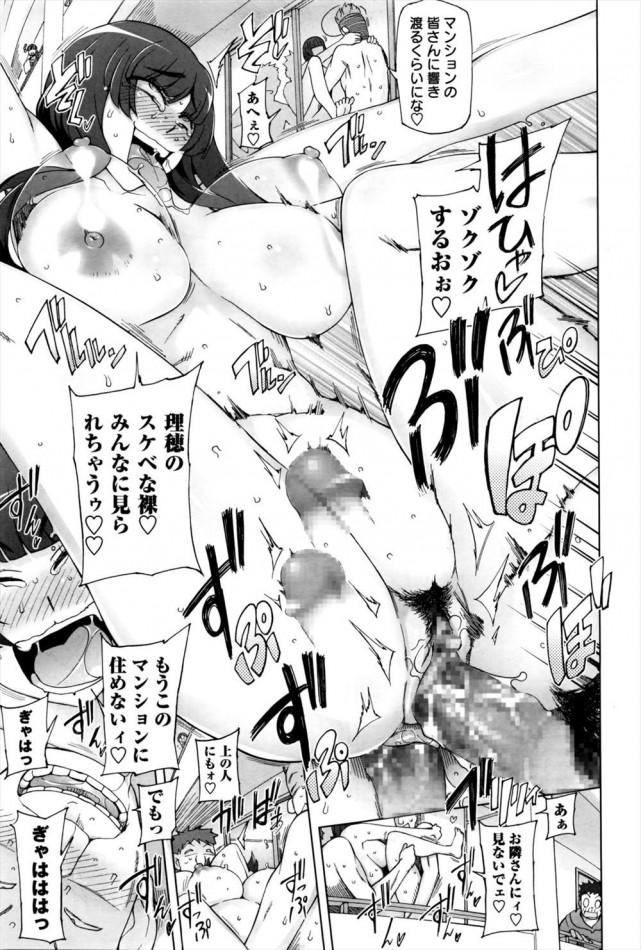 【エロ漫画・エロ同人】ヤリマン幽霊のおかげでどんな女でも成功率100パーのレイプ魔がJDをみんなで輪姦わしてヤりまくるwwwww (20)