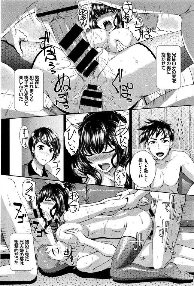 【エロ漫画・エロ同人】兄の淫乱な奥さんで童貞を卒業しちゃう♡ (4)