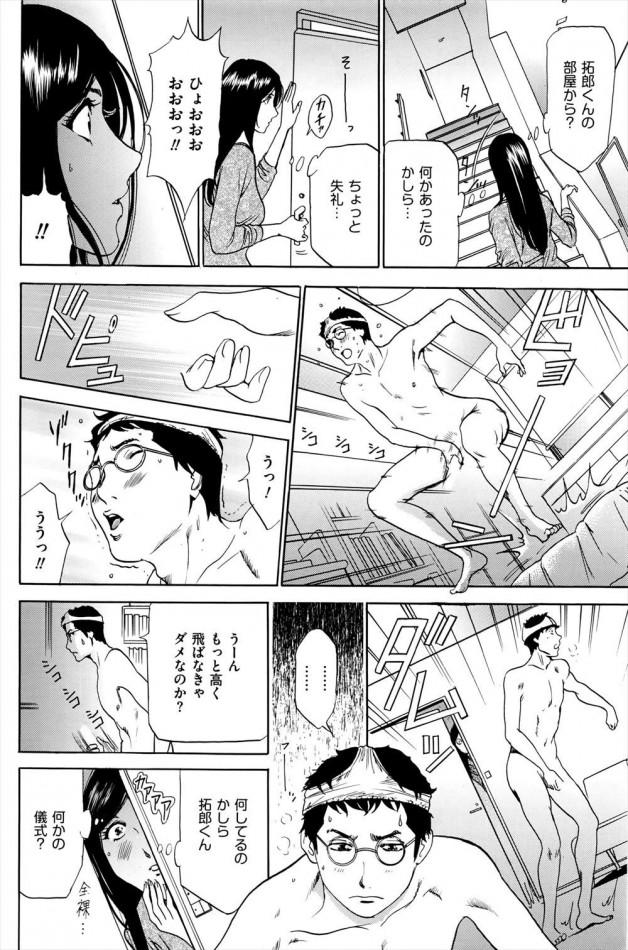 何してるのかしら拓郎君・・・全裸で・・・何かの儀式?大丈夫なのこのコ・・・【エロ漫画・エロ同人誌】はうすきぃぱぁ Report.02 (4)