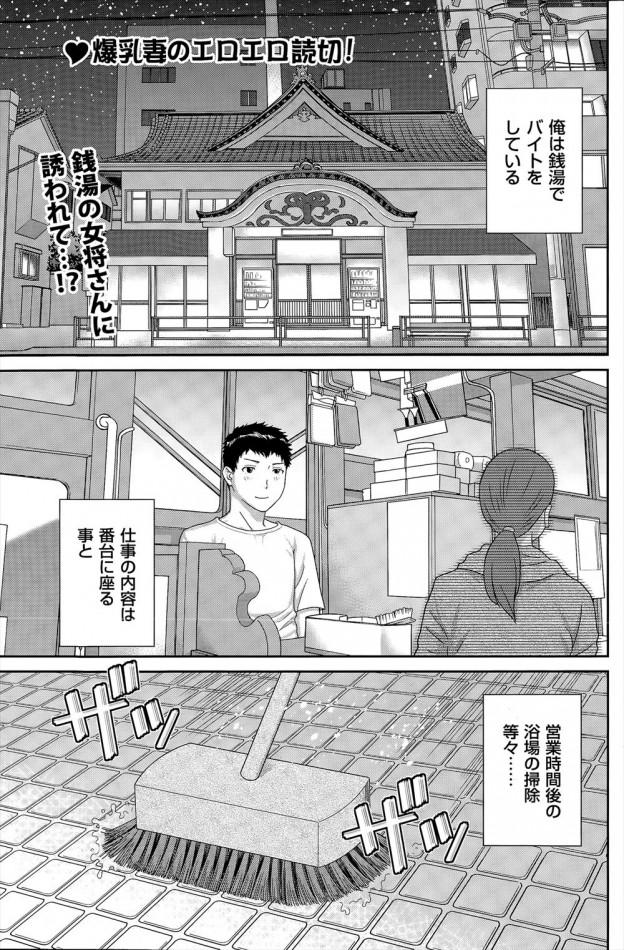 [かわもりみさき] お風呂屋の奥さん (1)