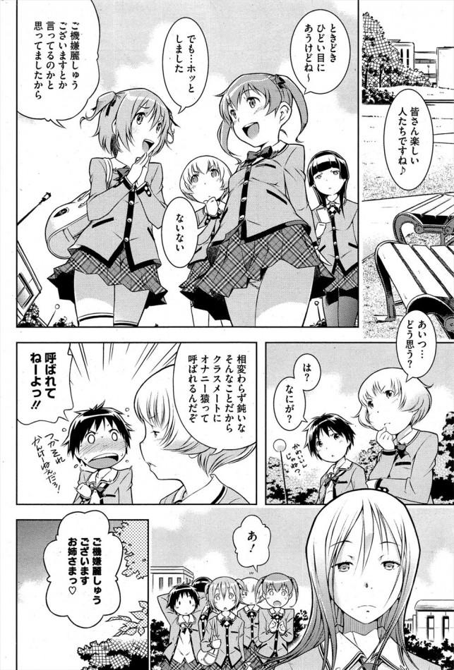 【エロ漫画】学園の中に見たことがない女の子がいる?その子は転入生だと?【無料 エロ同人誌】 (4)