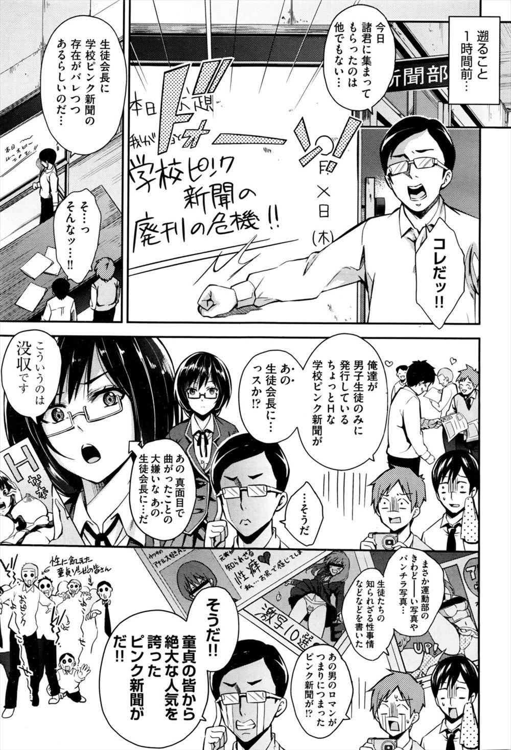 [無洗米] 学校ピンク新聞 (5)