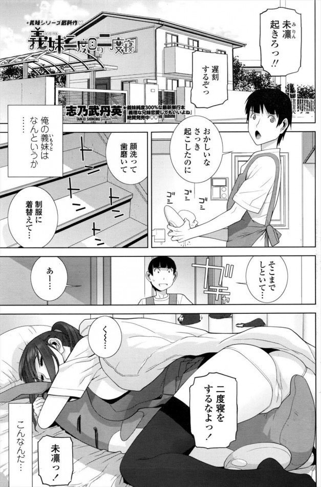 [志乃武丹英] 義妹二度目の二度寝 (1)