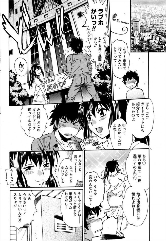 【エロ漫画】みほ姉とラブホ行ったら同級生に遭遇・・・実姉とデキてると誤解されちゃったww【無料 エロ同人誌】 (16)