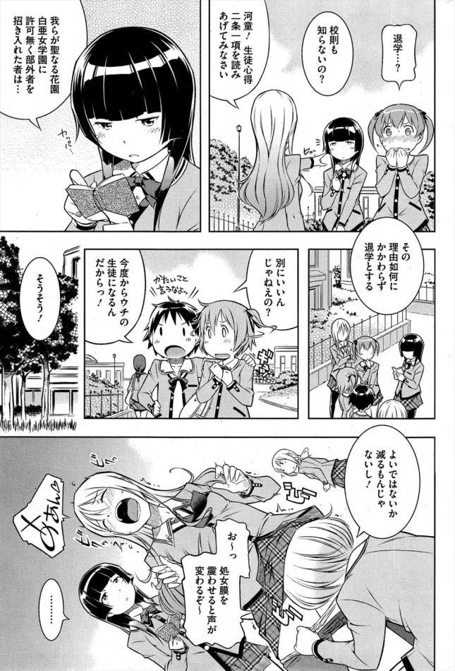 【エロ漫画】学園の中に見たことがない女の子がいる?その子は転入生だと?【無料 エロ同人誌】 (7)