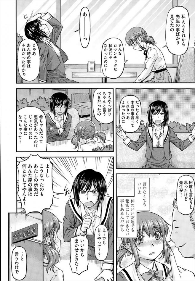 【エロ漫画・エロ同人】冴えない先生に恋するJK・・男前な友人JKも参戦して3Pwwwwwww (10)