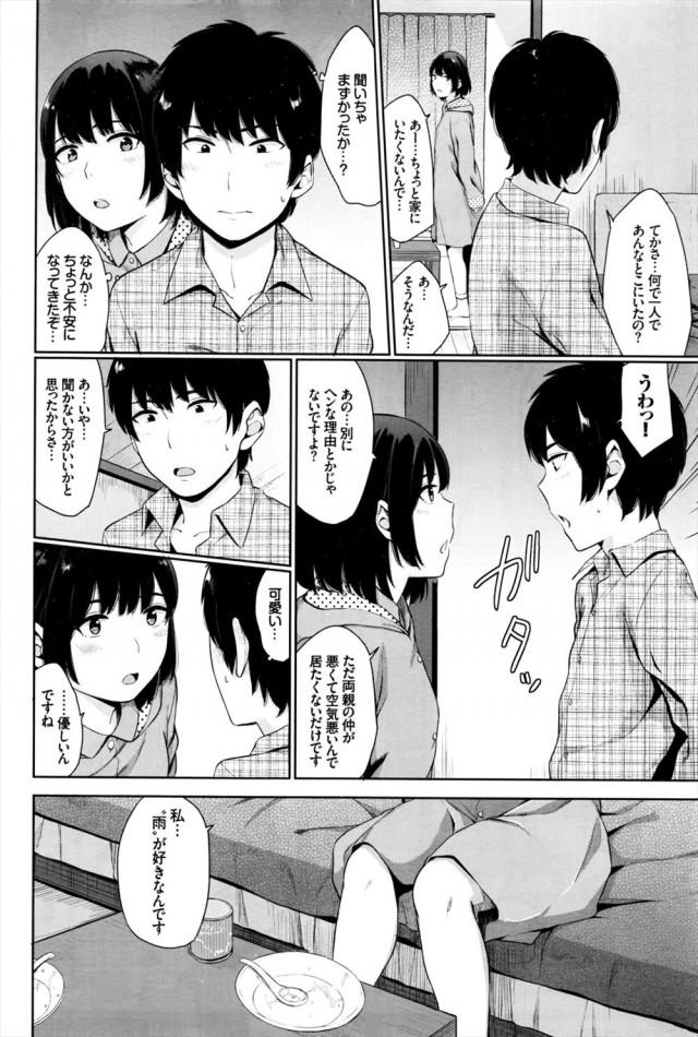 【エロ漫画・エロ同人】雨が好きな家出少女の雨音ちゃんと恋に落ちてラブラブエッチ・・・・・・・・ (4)