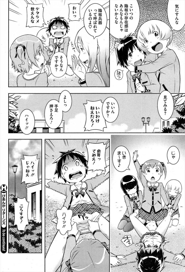 【エロ漫画】学園の中に見たことがない女の子がいる?その子は転入生だと?【無料 エロ同人誌】 (12)