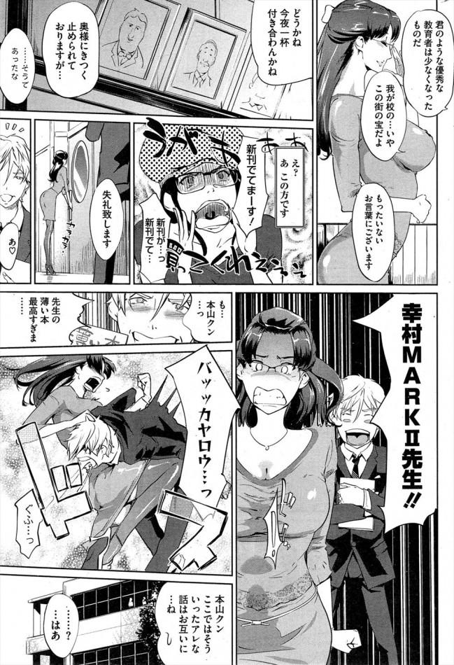 【エロ漫画・エロ同人】上品な巨乳教師は同人作家。エロい本を描いてるのに本人はまさかの処女…♡ (5)