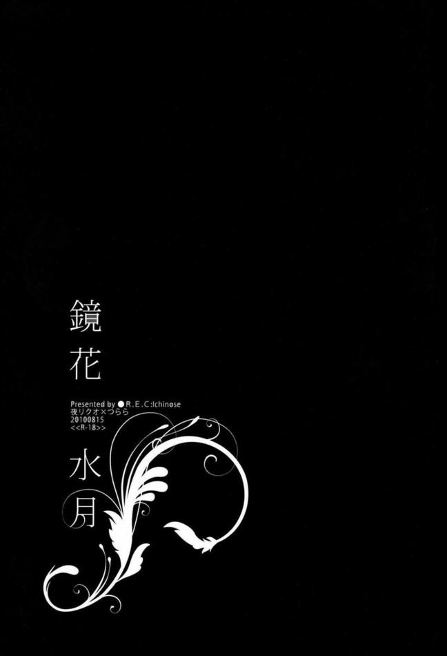 【エロ同人誌 ぬらりひょんの孫】リクオを想ってオナニーに耽ていた氷麗が本人に見られてラブラブエッチww【無料 エロ漫画】 (2)