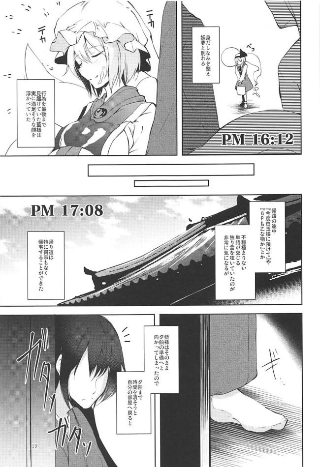 妖怪を愛する男はチンポが乾く暇もないw【東方 エロ漫画・エロ同人】 (20)