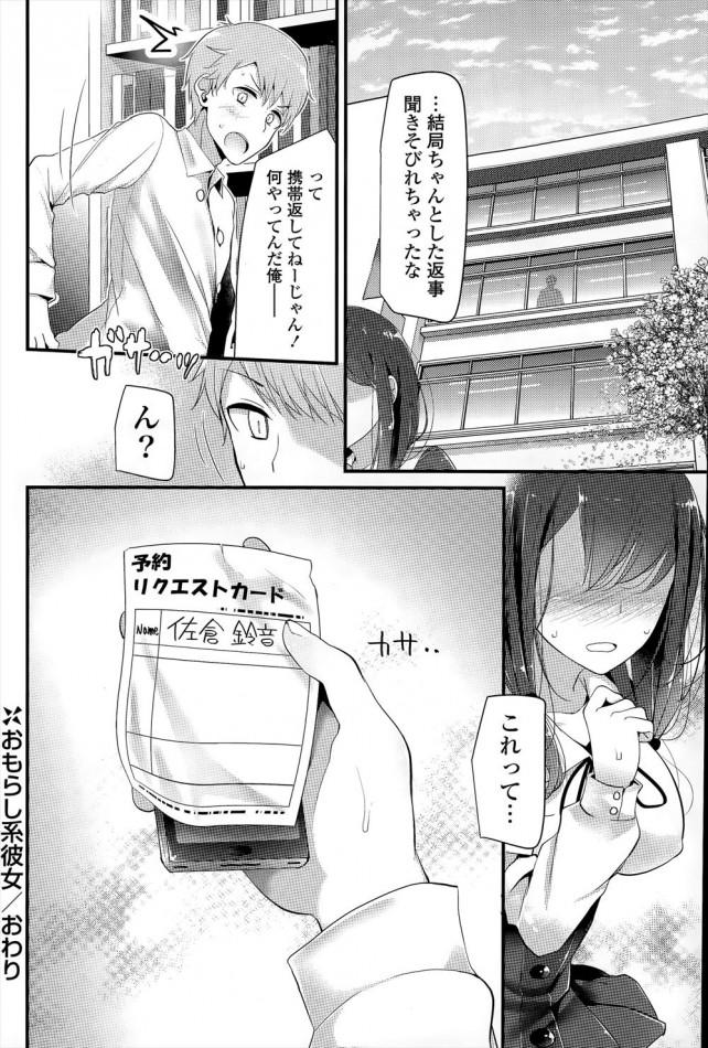 お漏らしと母乳が止まらないJKと図書室でセックス♡【エロ漫画・エロ同人】 (20)