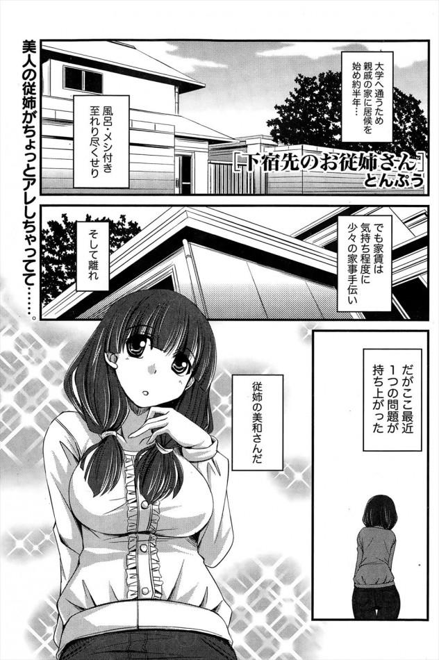 [とんぷう] 下宿先のお従姉さん (1)