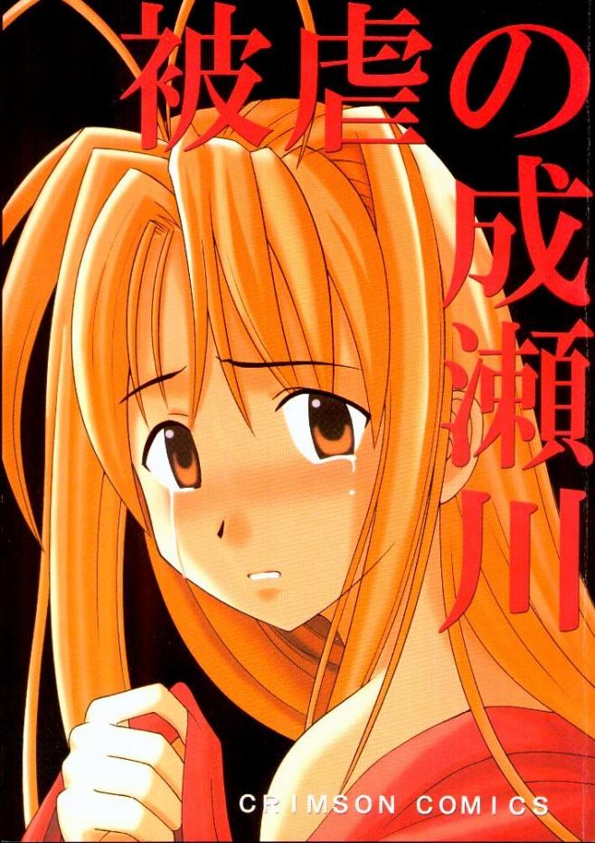 <ラブひな エロ漫画・エロ同人誌>成瀬川なると乙姫むつみがレズビアンエッチしたり浦島景太郎とセックスしちゃうよ~ww