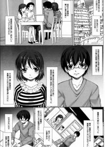 恵理姉との性行為が両親にバレ監視されるように・・・しかし夜中にこっそりと・・・りば~す! #7【エロ漫画・エロ同人誌】
