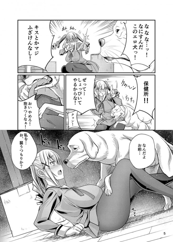 有咲が犬とセックスwww母乳まで出して感じまくるwww【バンドリ! エロ漫画・エロ同人】 (5)