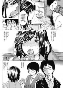 【エロ漫画】俺のいいつけ通り妻は親父に弄られ続ける・・・