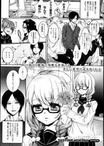勝手にクラス委員にされて、ペアの女子もメガネで目立たない子だったが、メガネ取ったら可愛いし巨乳だった!【エロ漫画・エロ同人誌】