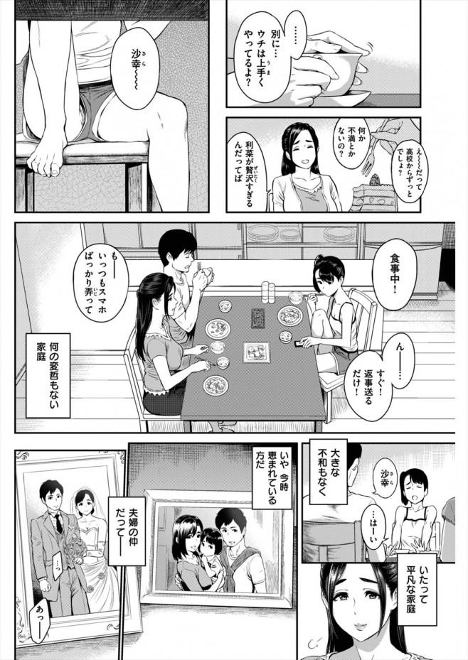 幸せな家庭を持つ熟女は刺激を求めて娘くらいの歳の少年と浮気セックスするwww【エロ漫画・エロ同人誌】 (2)