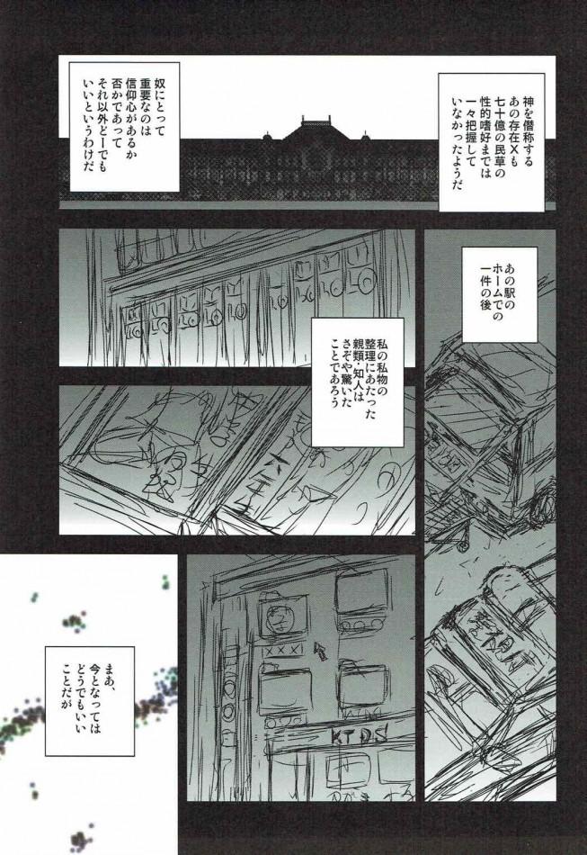 幼女のカラダは最高のオカズになっちゃう☆【幼女戦記 エロ漫画・エロ同人誌】 (4)