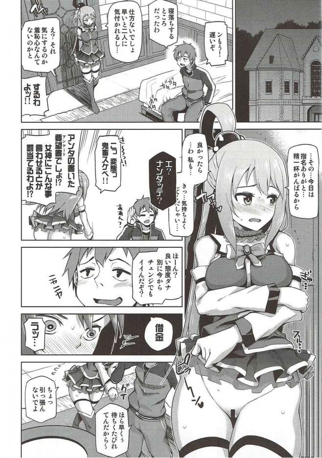 ドスケベ女神サマは借金まみれで処女ビッチ☆【このすば エロ漫画・エロ同人】 (6)