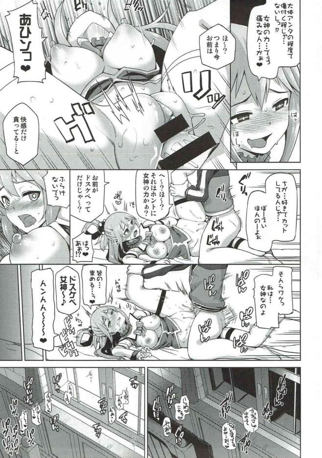 ドスケベ女神サマは借金まみれで処女ビッチ☆【このすば エロ漫画・エロ同人】 (13)
