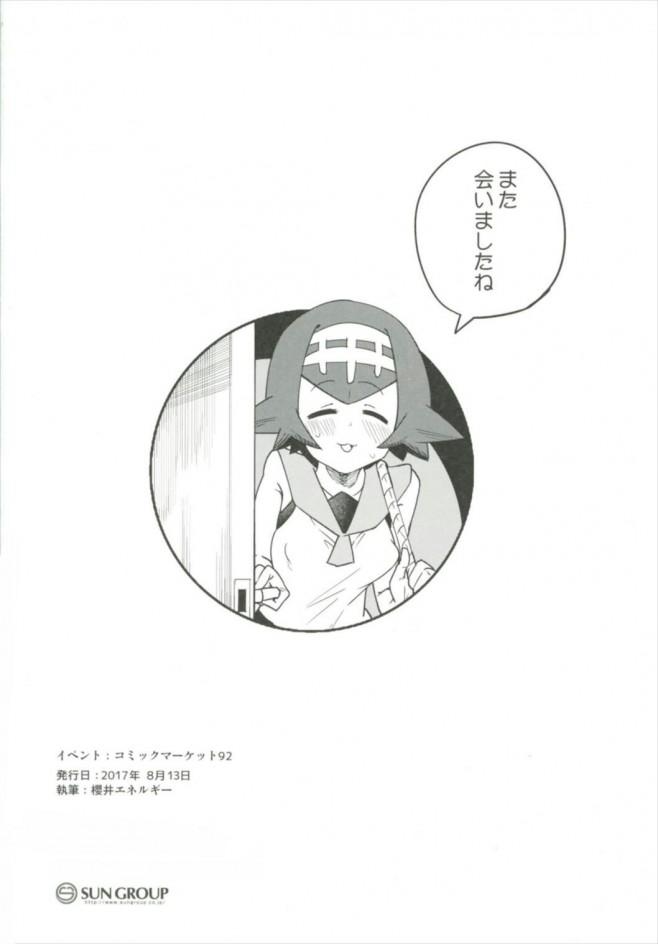 スイレンちゃんのスゴ技マッサージには耐えられません☆【ポケモン エロ漫画・エロ同人】 (24)