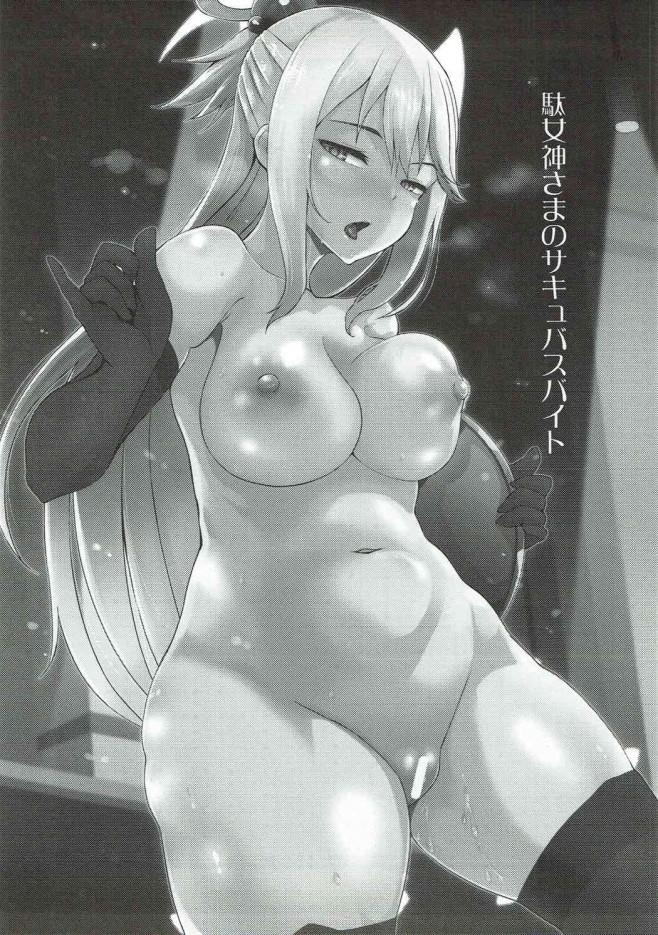 ドスケベ女神サマは借金まみれで処女ビッチ☆【このすば エロ漫画・エロ同人】 (2)