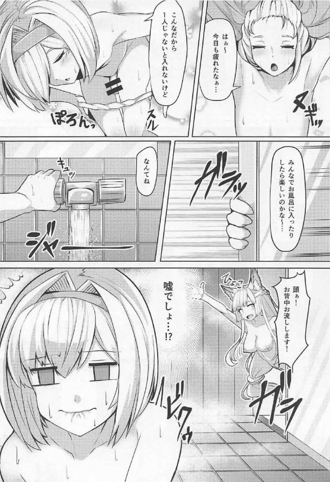 女団長だと思ったら男の娘wwwケモ耳娘とお風呂でセックスwww【グラブル エロ漫画・エロ同人】 (3)