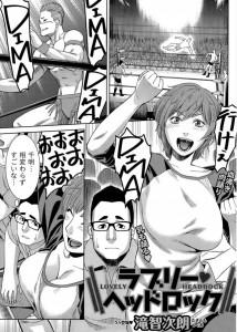 【エロ漫画】ヘッドロックはプロレス好きな彼女なりのHのサインwwwwwwwww