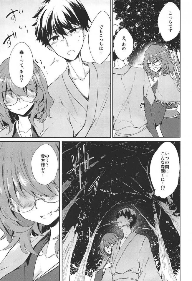 【東方 エロ漫画・エロ同人】人の精を吸う化け狸様が男漁って感じまくり♪ (7)