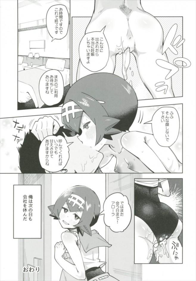 スイレンちゃんのスゴ技マッサージには耐えられません☆【ポケモン エロ漫画・エロ同人】 (23)