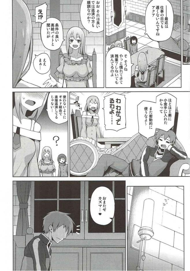 ドスケベ女神サマは借金まみれで処女ビッチ☆【このすば エロ漫画・エロ同人】 (16)