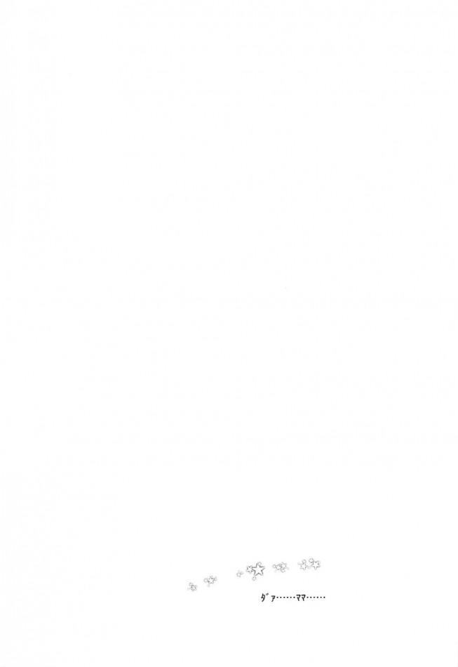 【エロ同人誌 艦これ】ううっ夕雲ママぁ・・・うふふ、よしよし今日も頑張りましたね。たっぷり甘えていいですからね。【無料 エロ漫画】 (20)