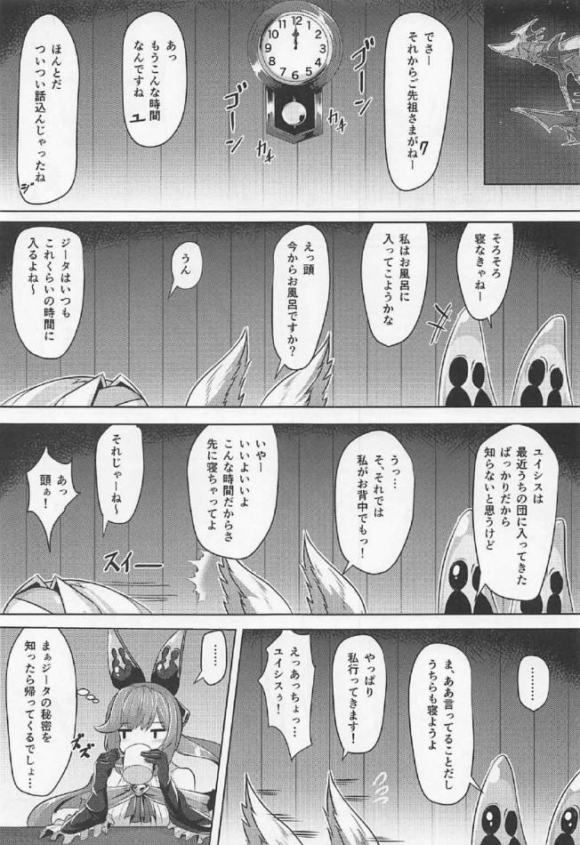 女団長だと思ったら男の娘wwwケモ耳娘とお風呂でセックスwww【グラブル エロ漫画・エロ同人】 (2)