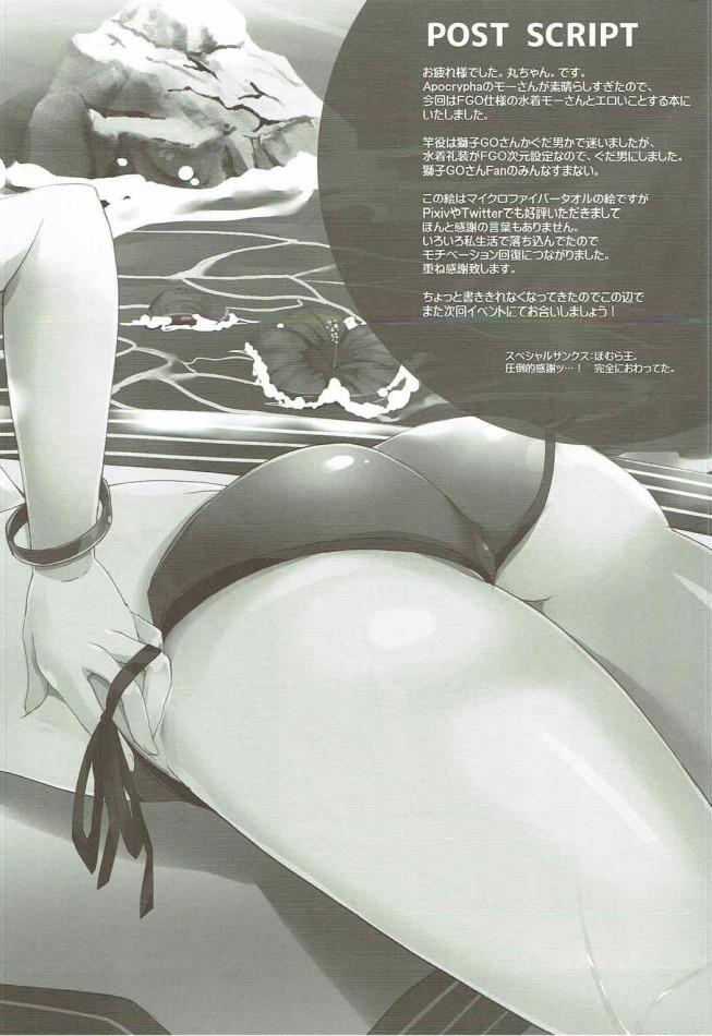 モードレッドたんとビーチでエッチなアソビ♪【FGO エロ漫画・エロ同人】 (15)