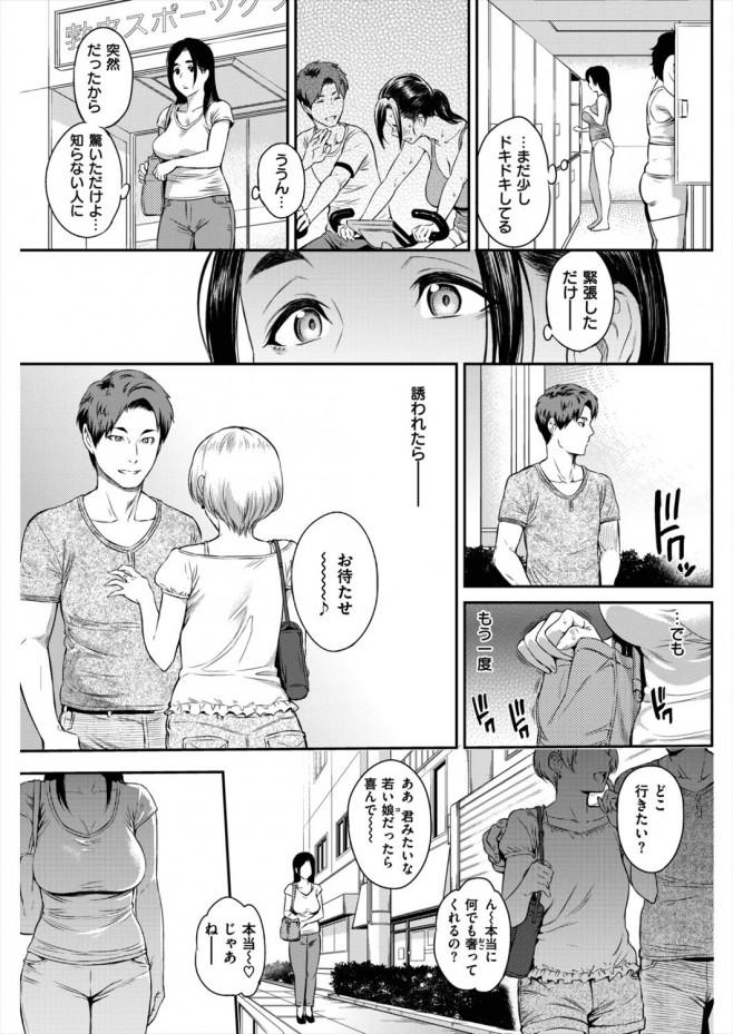 幸せな家庭を持つ熟女は刺激を求めて娘くらいの歳の少年と浮気セックスするwww【エロ漫画・エロ同人誌】 (9)