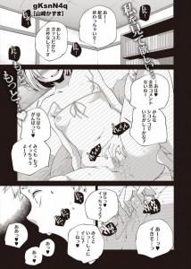 【エロ漫画・エロ同人】根暗なJKがズリネタにしてる生配信の女で・・逆レイプされてハメ撮り用の竿にされたったw
