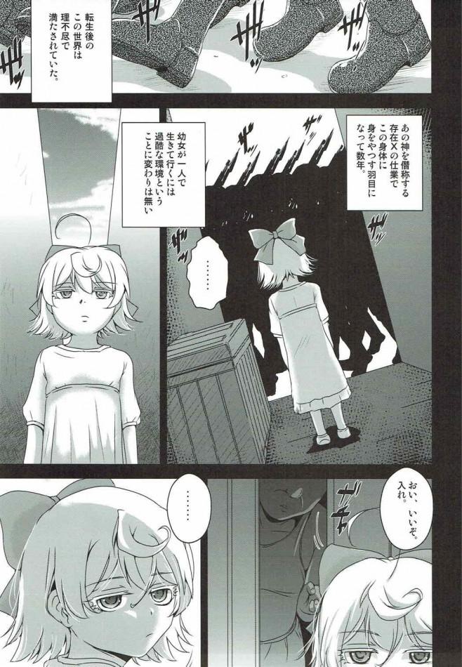 幼女のカラダは最高のオカズになっちゃう☆【幼女戦記 エロ漫画・エロ同人誌】 (2)