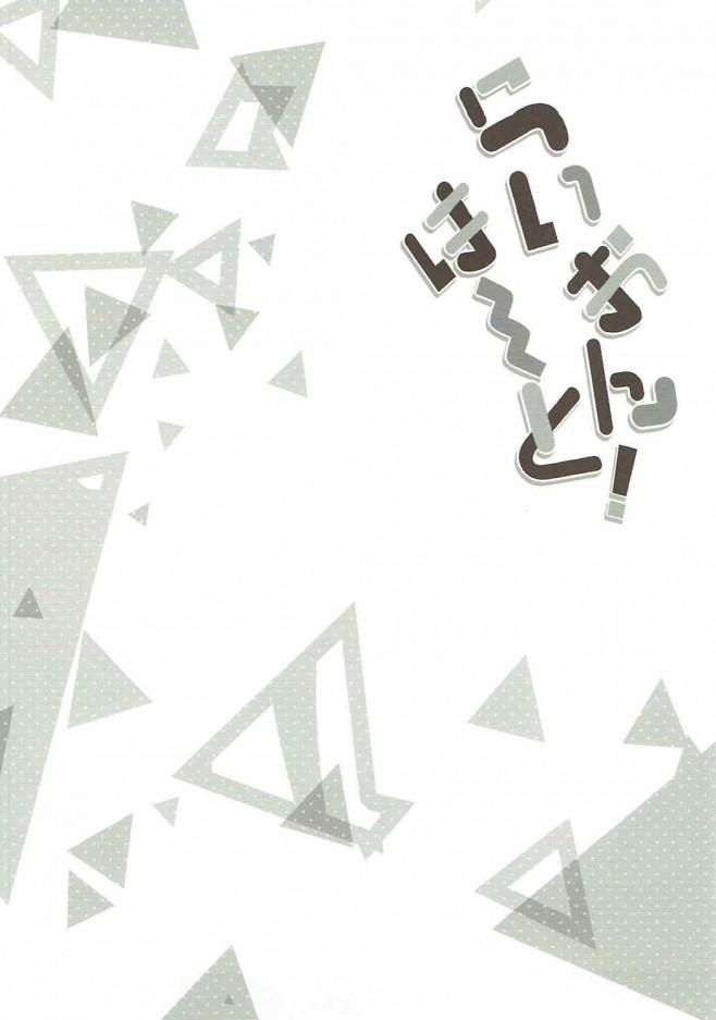 モードレッドたんとビーチでエッチなアソビ♪【FGO エロ漫画・エロ同人】 (3)