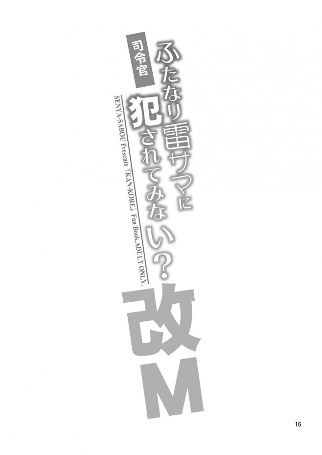 【艦これ エロ漫画・エロ同人】包茎巨根のフタナリ雷ちゃんに犯されたったwwwwwwwww (16)